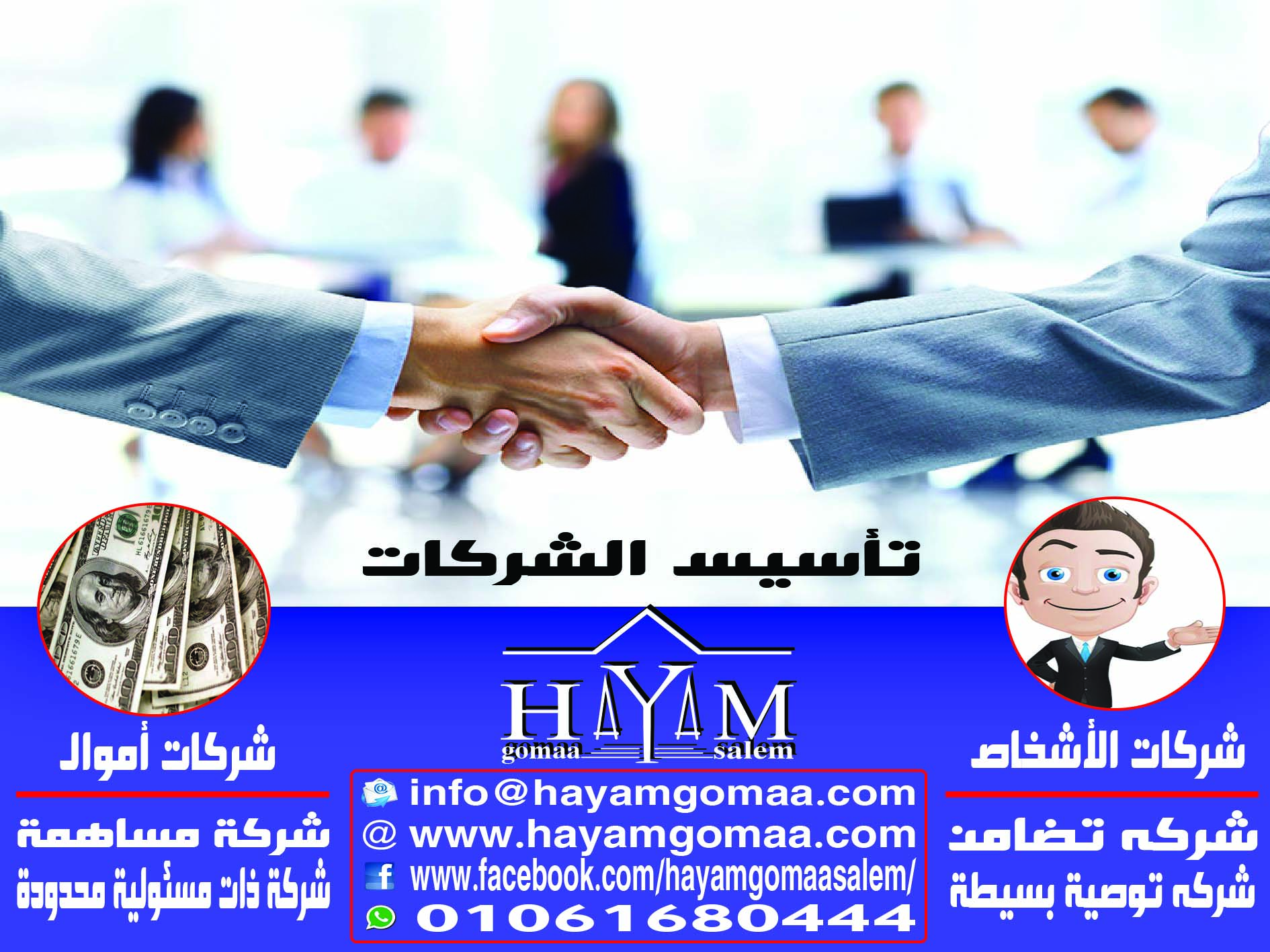 اجراءات تأسيس شركة فى الهيئة العاملة للاستثمار – المستشارة هيام جمعة سالم