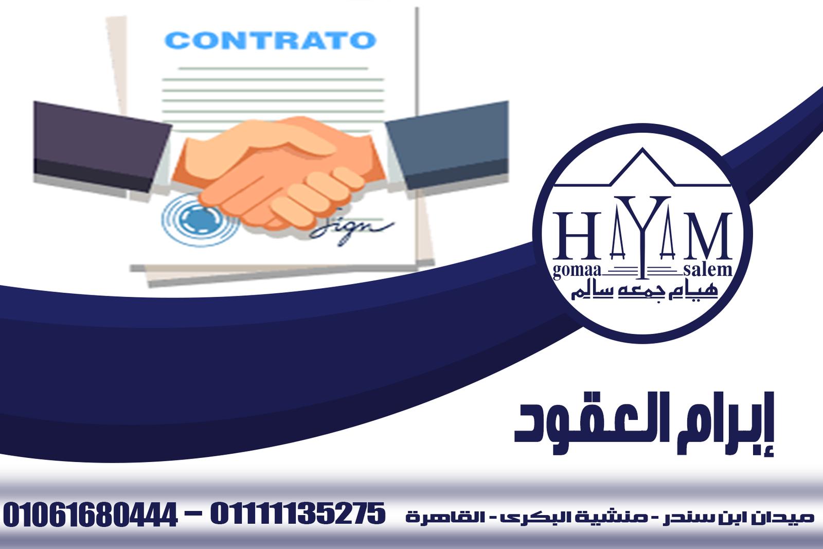 زواج الاجانب في مصر المحامية هيام جمعه سالم 01061680444 – العقود الإدارية