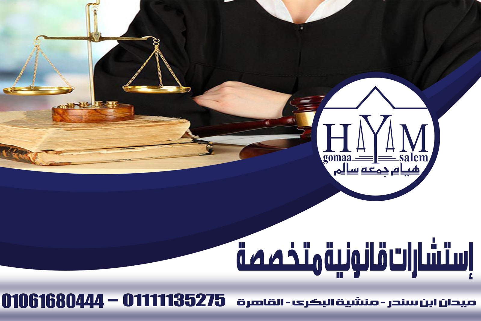 زواج الاجانب في مصر المحامية هيام جمعه سالم 01061680444 – الفرق بين القانون و التشريع