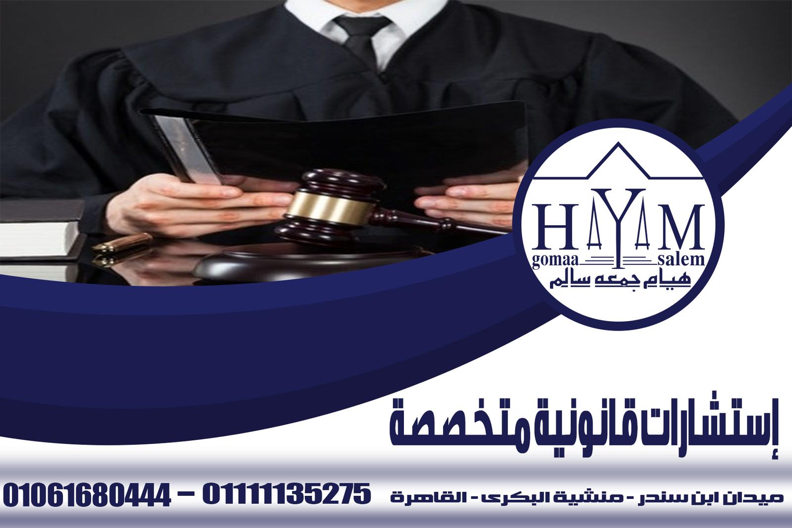 زواج الاجانب في مصر المحامية هيام جمعه سالم 01061680444 – فروع القانون
