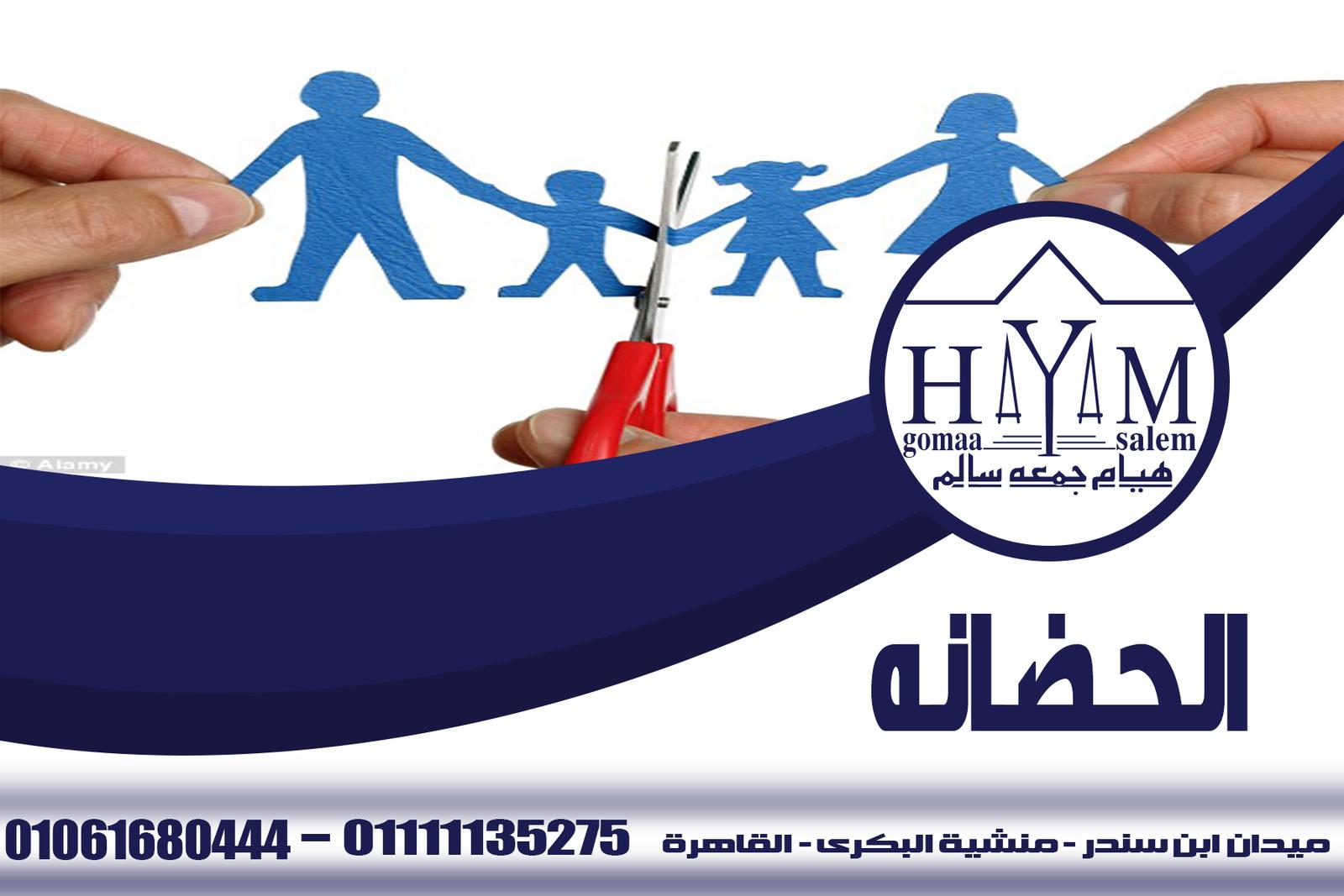 زواج الاجانب في مصر المحامية هيام جمعه سالم 01061680444 – مسكن الحضانة و حقوق الأبناء