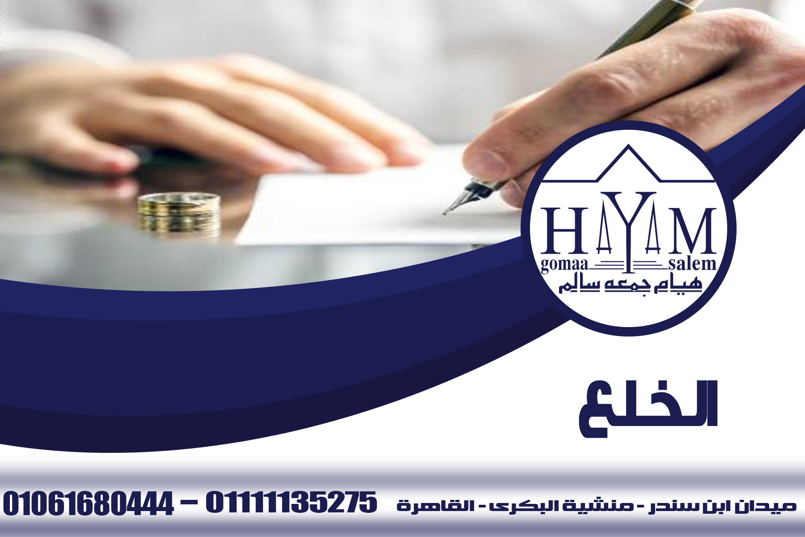 الخلع – زواج الاجانب في مصر المحامية هيام جمعه سالم 01061680444