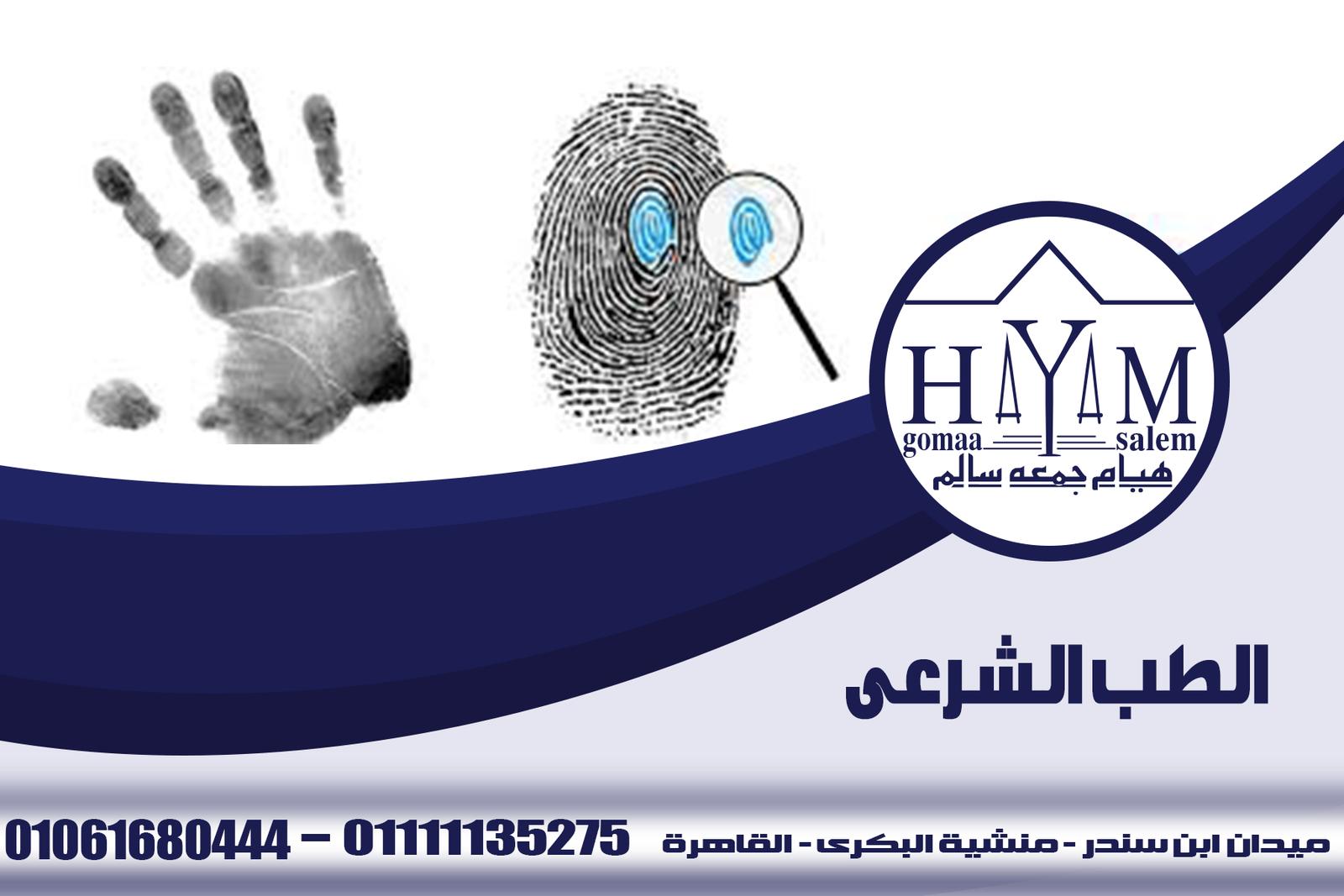 زواج الاجانب في مصر المحامية هيام جمعه سالم 01061680444 – الطب الشرعى