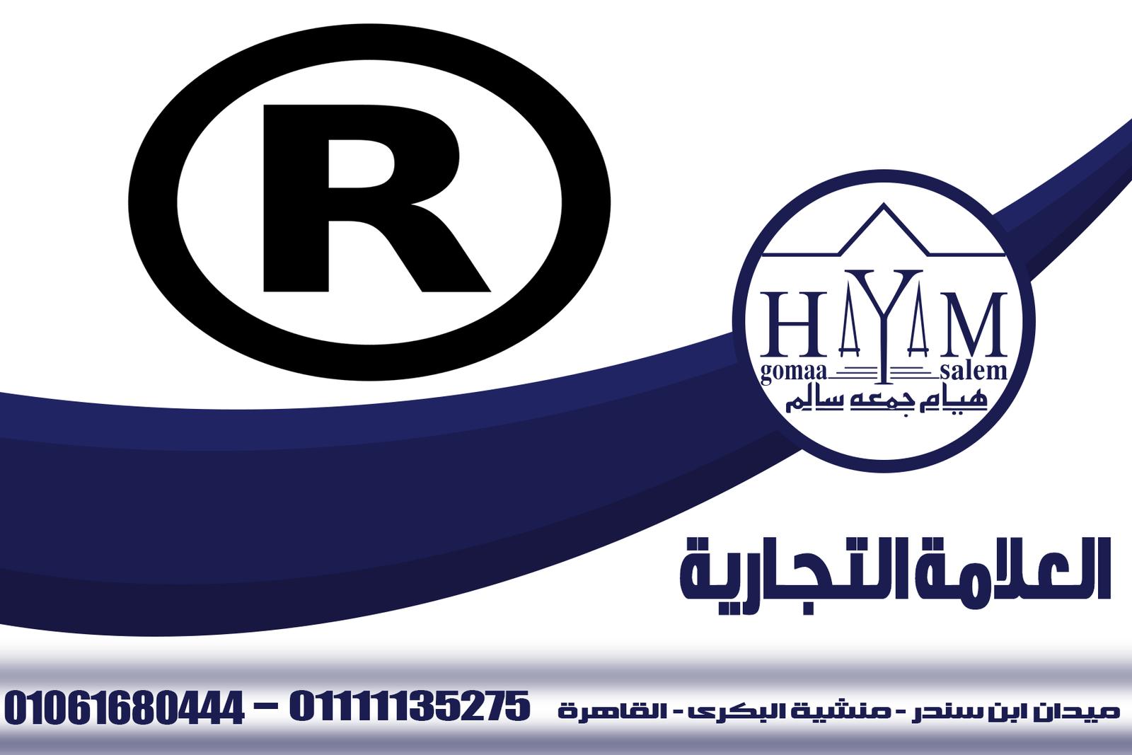 إجراءات تسجيل العلامة التجارية – زواج الاجانب في مصر المحامية هيام جمعه سالم 01061680444