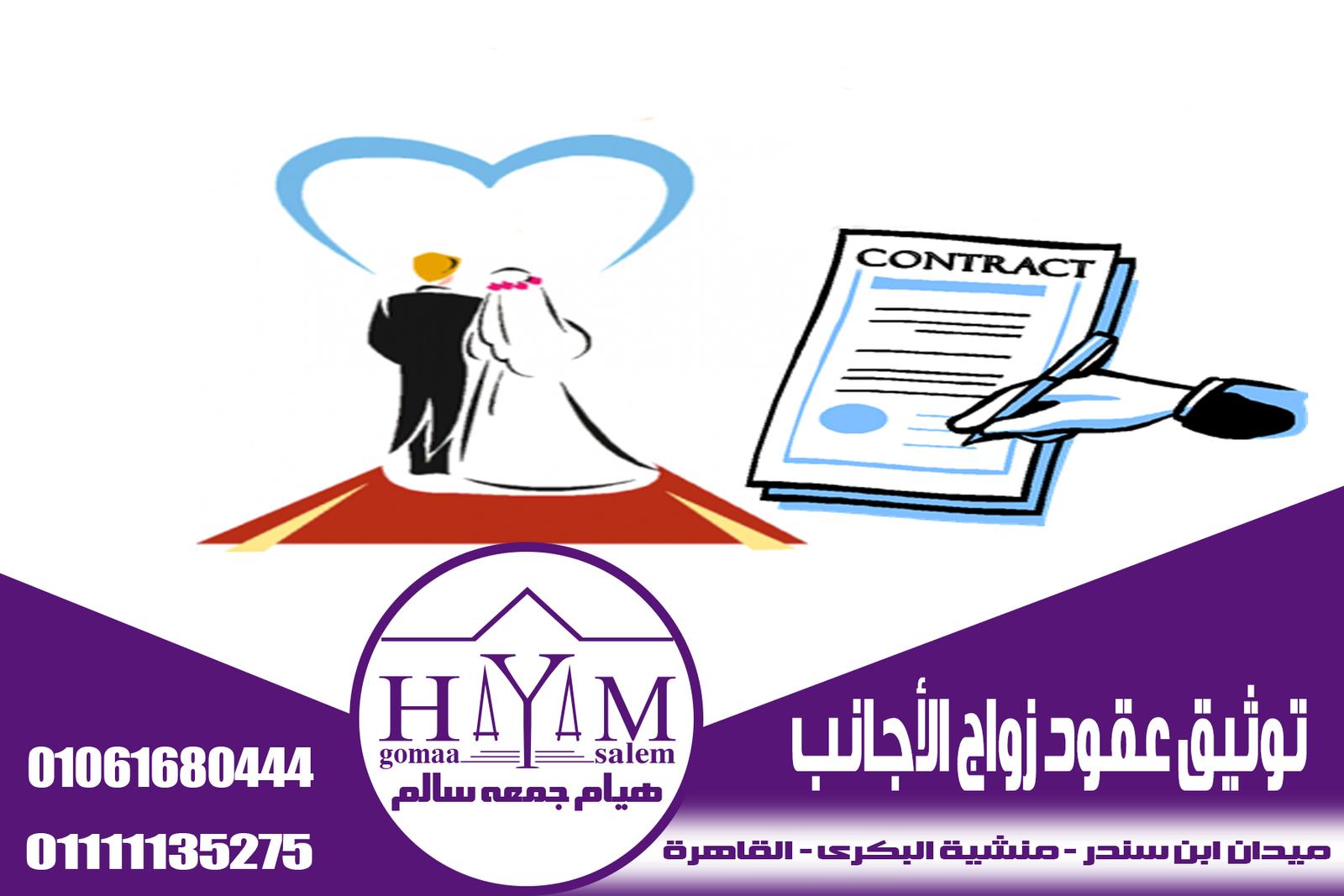 زواج الاجانب في مصر المحامية هيام جمعه سالم 01061680444 – المستندات والأوراق المطلوبة لزواج الاجانب في مصر