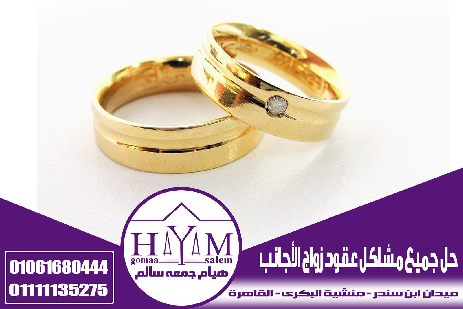 زواج الاجانب في مصر المحامية هيام جمعه سالم 01061680444 – اهم الشروط لتوثيق عقود الزواج من الأجانب.. تعرف عليها