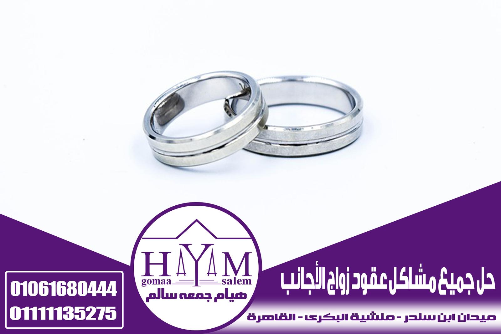 شروط واجراءات زواج مصرى من لاتفية – زواج الاجانب في مصر المحامية هيام جمعه سالم 01061680444
