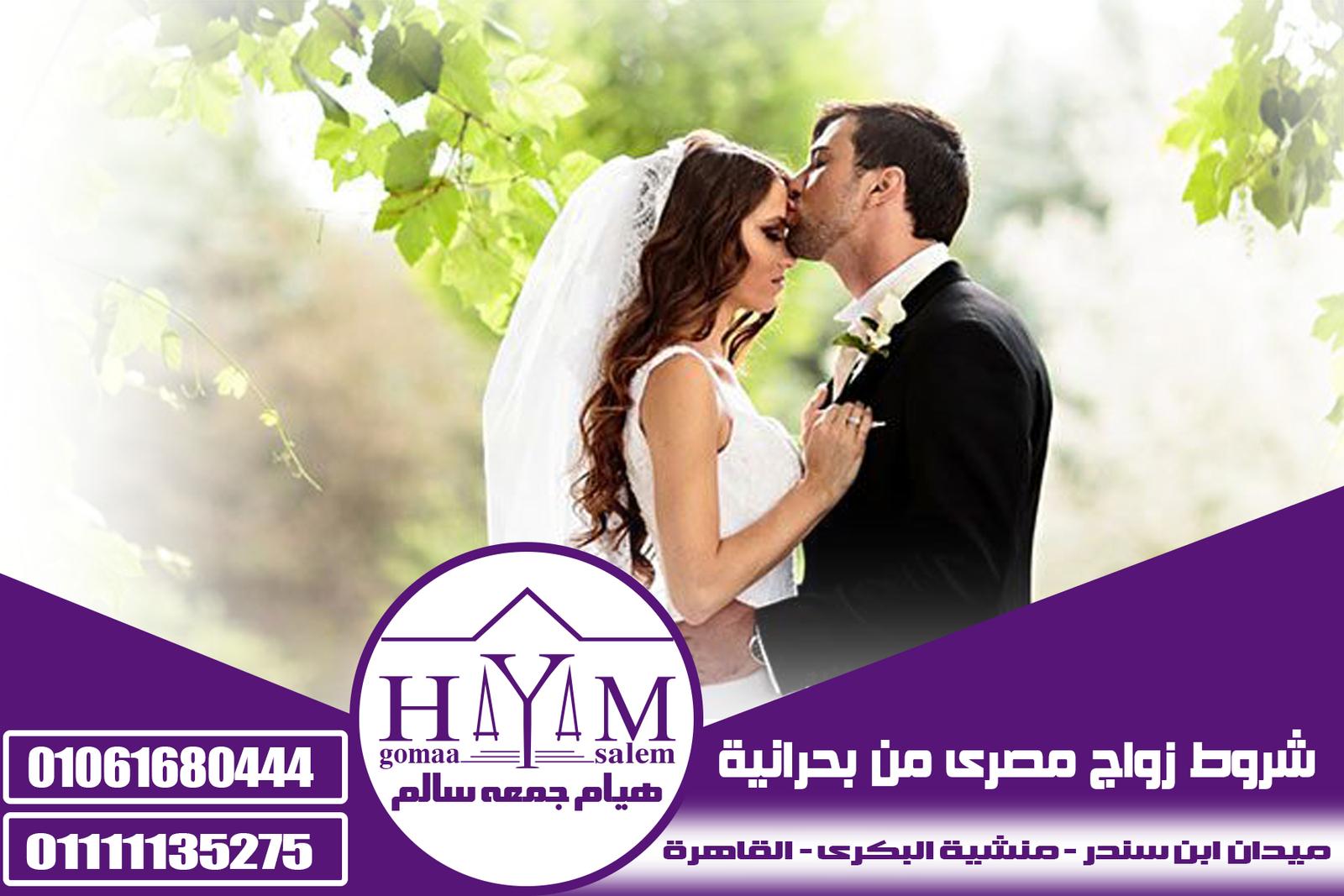 زواج الاجانب في مصر المحامية هيام جمعه سالم 01061680444 – شروط زواج مصرى من بحرانية