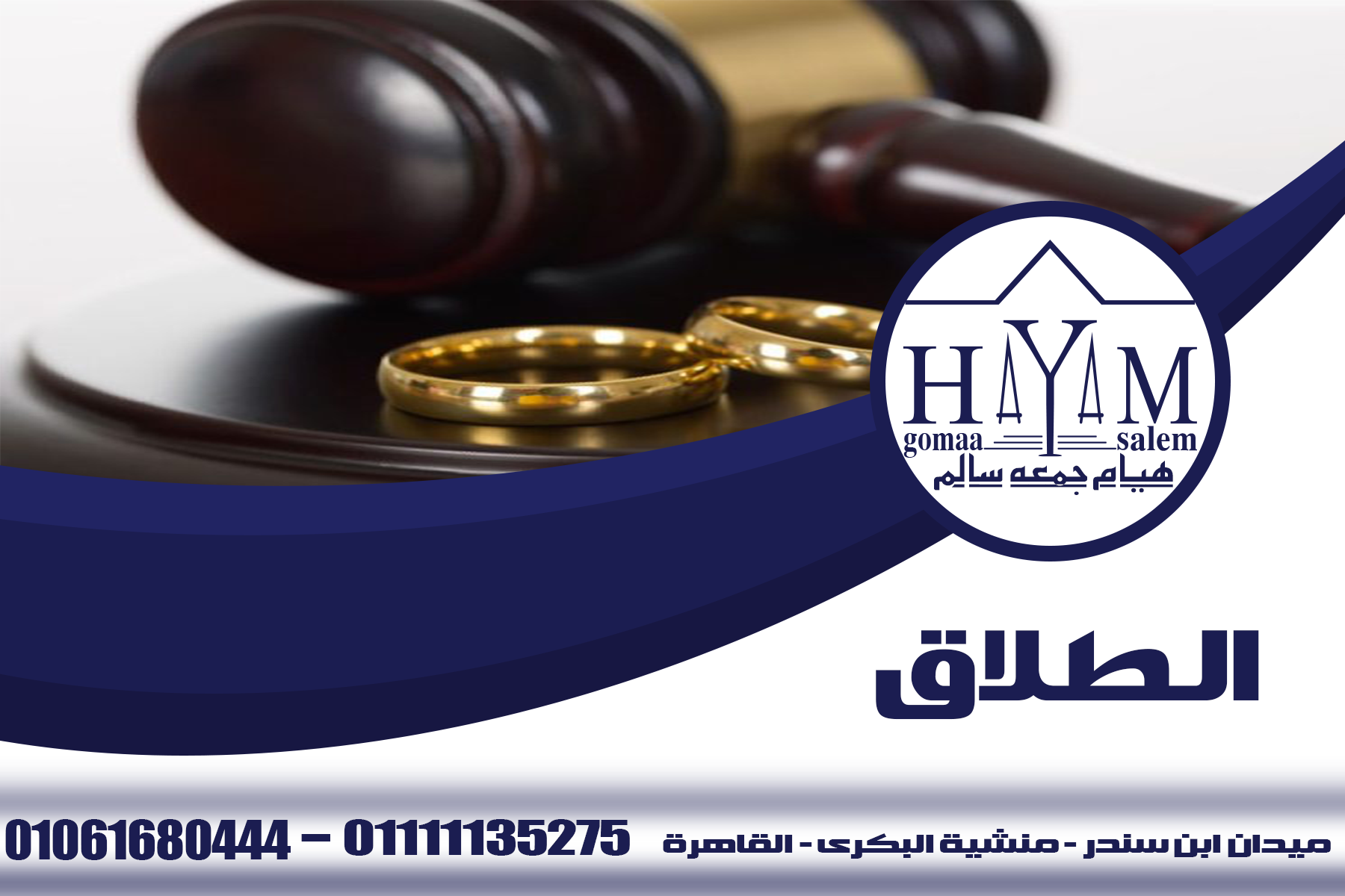 التطليق للضرر زواج الاجانب في مصر المحامية هيام جمعه سالم 01061680444