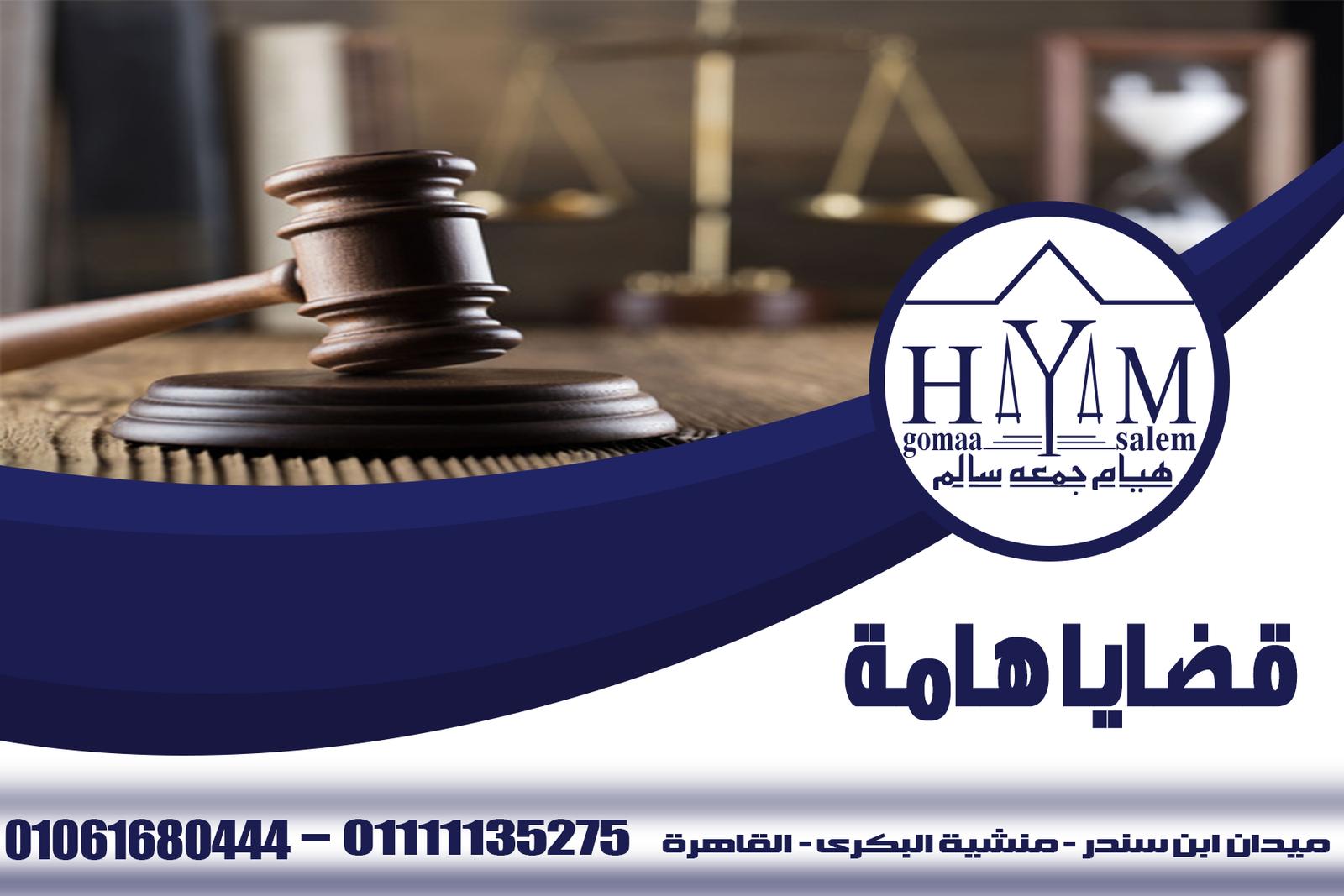 زواج الاجانب في مصر المحامية هيام جمعه سالم 01061680444 – تعريف القانون المصري