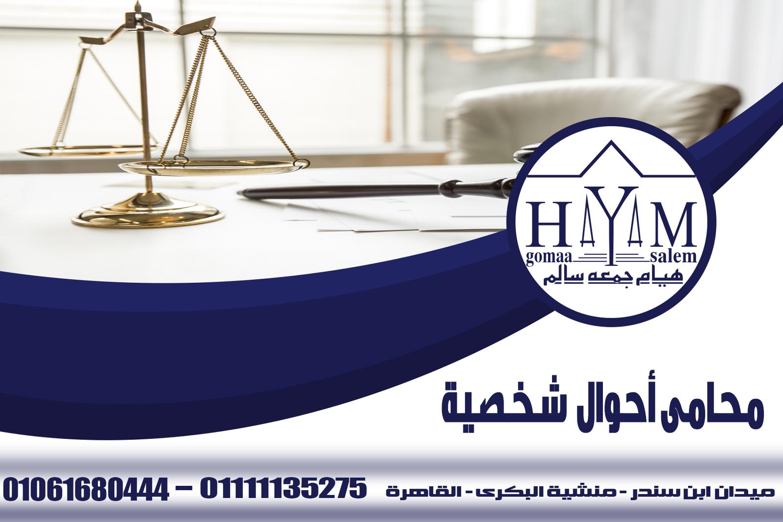 زواج الاجانب في مصر المحامية هيام جمعه سالم 01061680444 – قانون الأحوال الشخصية