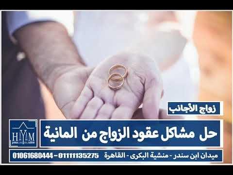اجراءات زواج المصرية من فلسطينى –  مكتب زواج مصر