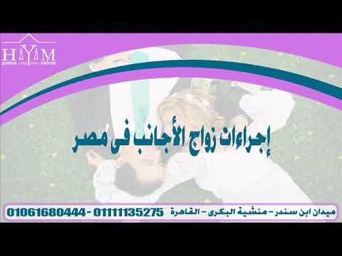 اماكن زواج السوريات فى مصر