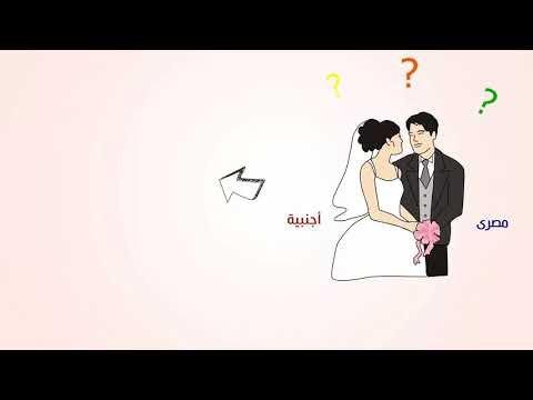 زواج الاجانب في مصر 01061680444👍